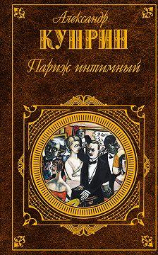 Alexander Kuprin - Париж интимный (сборник)