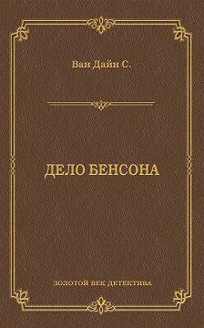 Стивен Ван Дайн - Дело Бенсона