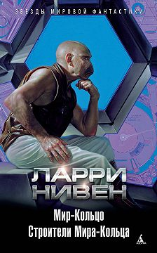 Ларри Нивен - Мир-Кольцо. Строители Мира-Кольца (сборник)