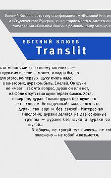 Евгений Клюев - Translit
