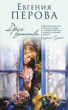 Евгения Перова - Друг детства