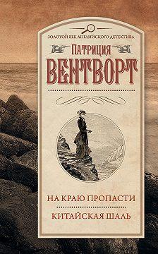 Патриция Вентворт - На краю пропасти. Китайская шаль (сборник)