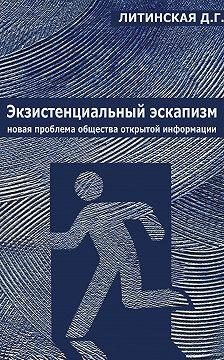 Джинна Литинская - Экзистенциальный эскапизм: новая проблема общества открытой информации
