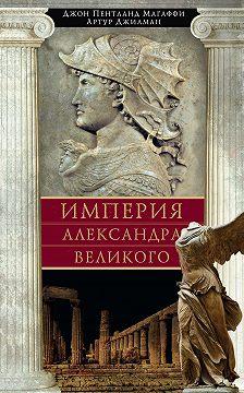 Артур Джилман - Империя Александра Великого