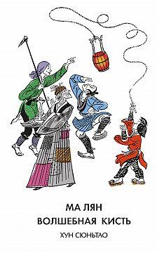 Хун Сюньтао - Ма Лян – волшебная кисть