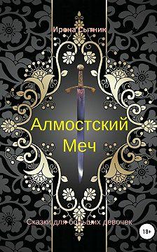Ирена Сытник - Алмостский Меч