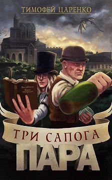 Тимофей Царенко - Три сапога пара