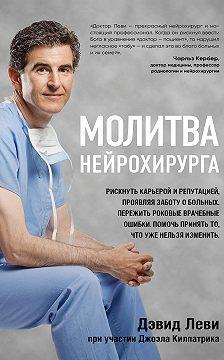 Дэвид Леви - Молитва нейрохирурга
