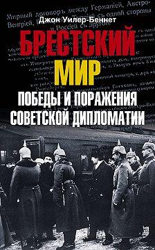 Джон Уилер-Беннет - Брестский мир. Победы и поражения советской дипломатии