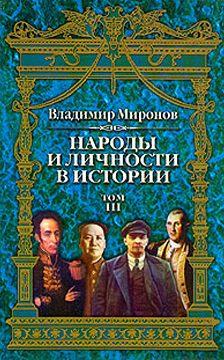 Владимир Миронов - Народы и личности в истории. Том 3