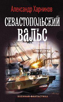 Александр Харников - Севастопольский вальс