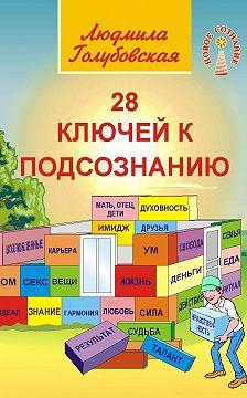 Людмила Голубовская - 28 ключей к подсознанию