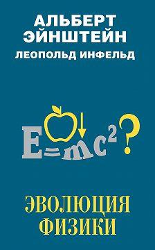 Леопольд Инфельд - Эволюция физики