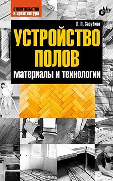 Людмила Зарубина - Устройство полов. Материалы и технологии
