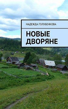 Надежда Голубенкова - Новые дворяне. Роман в двух частях