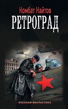 Комбат Найтов - Ретроград