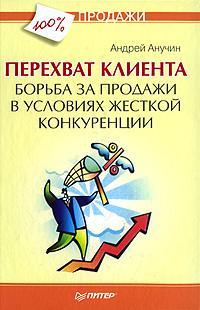 Андрей Анучин - Перехват клиента. Борьба за продажи в условиях жесткой конкуренции