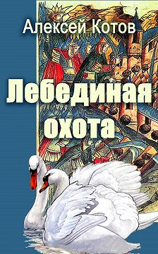 Алексей Котов - Лебединая охота