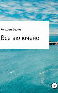 Андрей Белов - Все включено