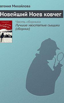 Евгения Михайлова - Новейший Ноев ковчег