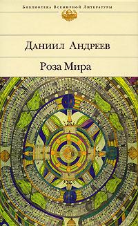Даниил Андреев - Роза Мира