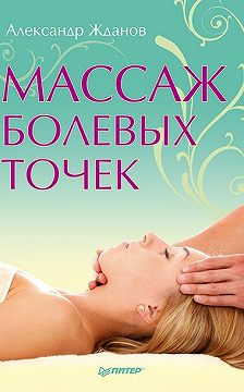 Александр Жданов - Массаж болевых точек