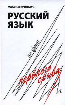 Максим Кронгауз - Русский язык на грани нервного срыва