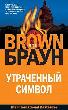 Дэн Браун - Утраченный символ