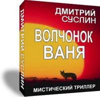 Дмитрий Суслин - Волчонок Ваня