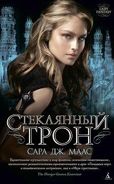 Сара Маас - Стеклянный трон