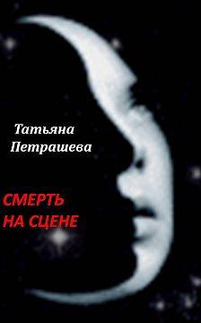 Татьяна Петрашева - Смерть на сцене