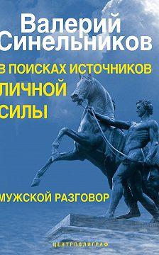 Валерий Синельников - В поисках источников личной силы. Мужской разговор