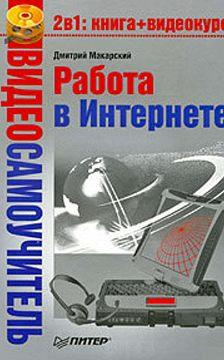 Дмитрий Макарский - Работа в Интернете