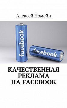 Алексей Номейн - Качественная реклама наFacebook