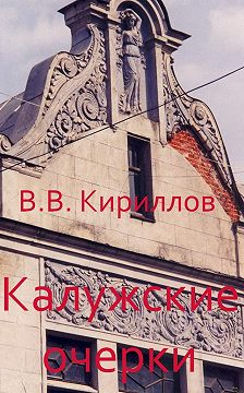 Василий Кириллов - Калужские очерки