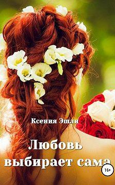 Ксения Эшли - Любовь выбирает сама