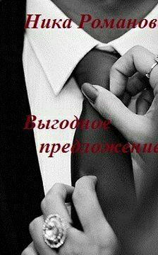Ника Романова - Выгодное предложение