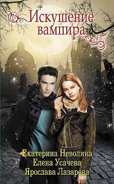 Елена Усачева - Искушение вампира (сборник)