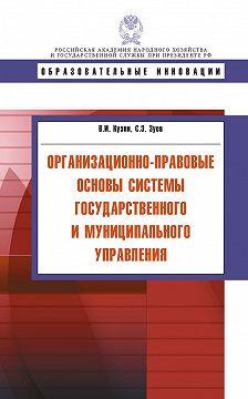 Владимир Кузин - Организационно-правовые основы системы государственного и муниципального управления