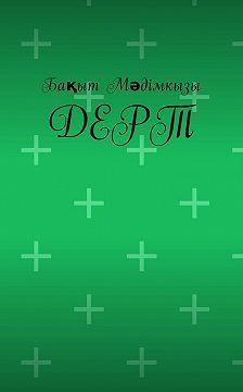 Бақыт Мәдімкызы - Дерт