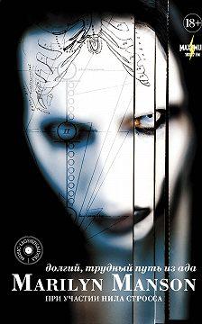 Мерилин Мэнсон - Marilyn Manson: долгий, трудный путь из ада