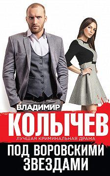 Владимир Колычев - Под воровскими звездами