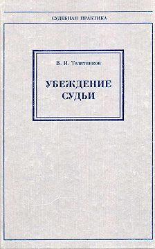 Владимир Телятников - Убеждение судьи