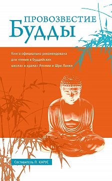 Неустановленный автор - Провозвестие Будды