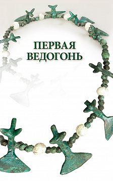 Александр Шевцов - Первая Ведогонь