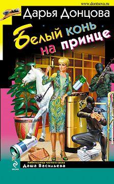 Дарья Донцова - Белый конь на принце