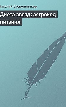 Николай Стекольников - Диета звезд: астрокод питания