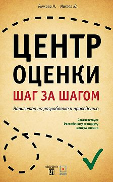Нина Рыжова - Центр оценки. Шаг за шагом. Навигатор по разработке и проведению