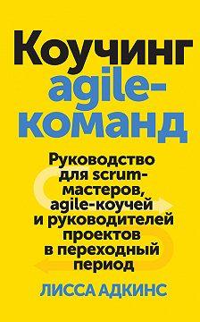 Лисса Адкинс - Коучинг agile-команд