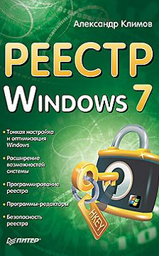 Александр Климов - Реестр Windows 7